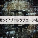 仮想通貨とは?仕組みを支えるブロックチェーンを解説