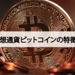 仮想通貨ビットコインの特徴┃今までのお金と何がどう変わるの?