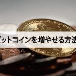 仮想通貨のマイニングとは?誰もがビットコインを増やせる方法
