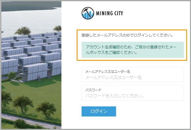 マイニングシティの登録方法|STEP 3|メールを確認