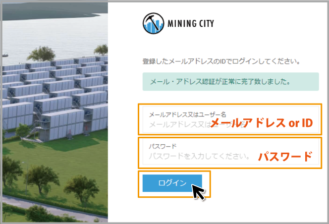 マイニングシティの登録方法|STEP 6|メールアドレスかID、パスワードを入力しログイン