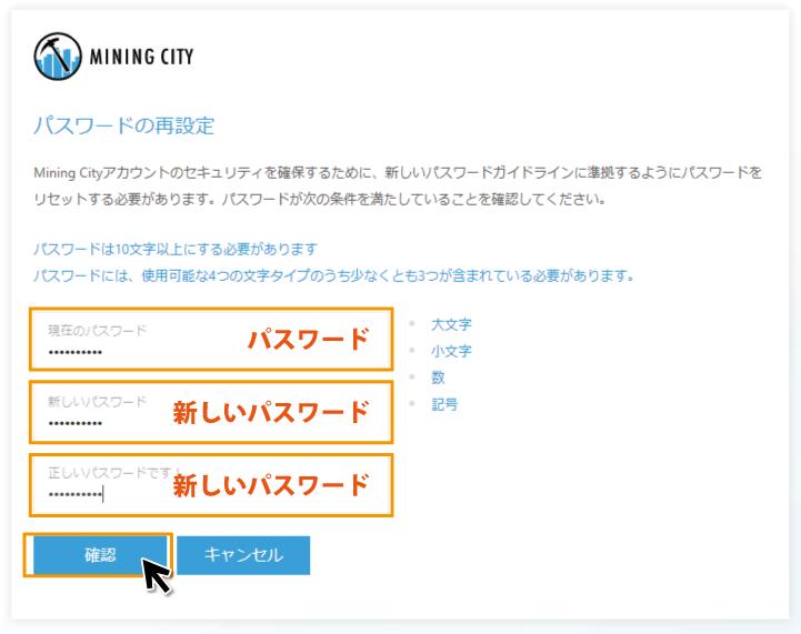 マイニングシティの登録方法|STEP 7|パスワードの再設定が求められたら