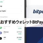 【安全に保有しよう】ビットコインのおすすめウォレットBitPay