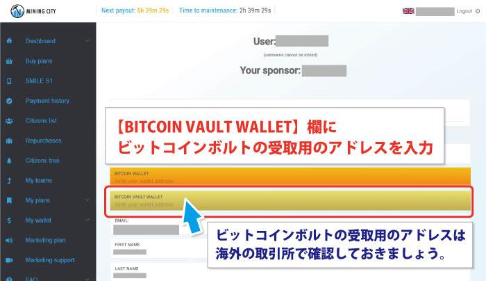 3.ビットコインアドレスを入力し「Save」をクリック