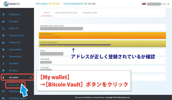 6.【My wallet】→【Bitcoin Vault】をクリック