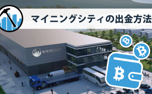 マイニングシティからビットコインを出金する方法