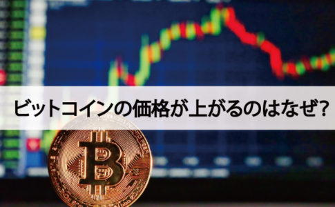 仮想通貨ビットコインの価格が上がるのはなぜ?