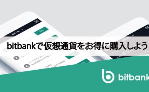 取引所bitbank(ビットバンク)で仮想通貨をお得に購入しよう!