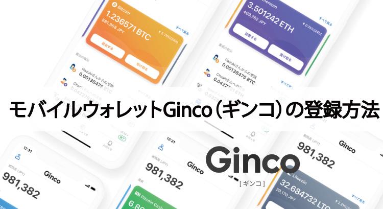 便利なモバイルウォレットGinco(ギンコ)の登録方法を解説