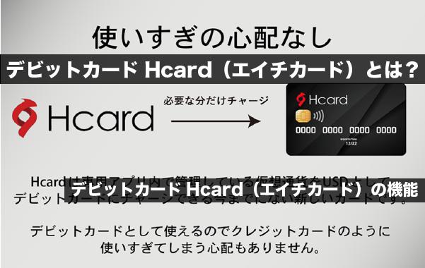 デビットカードHcard(エイチカード)とは?