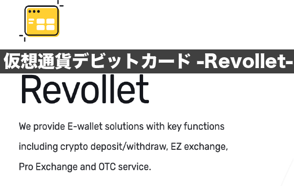 仮想通貨デビットカード「Revollet」