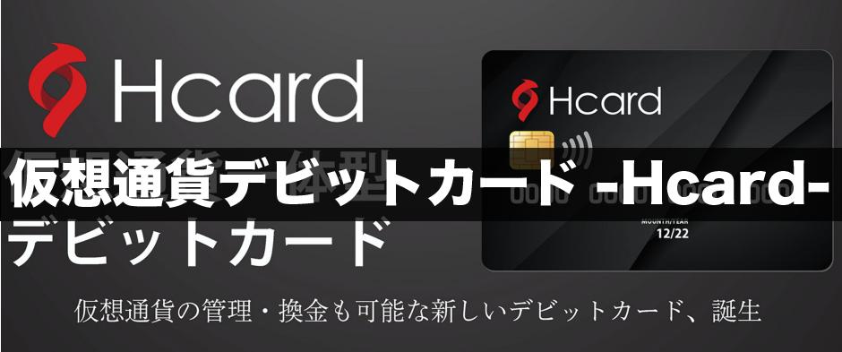 仮想通貨デビットカード「Hcard」