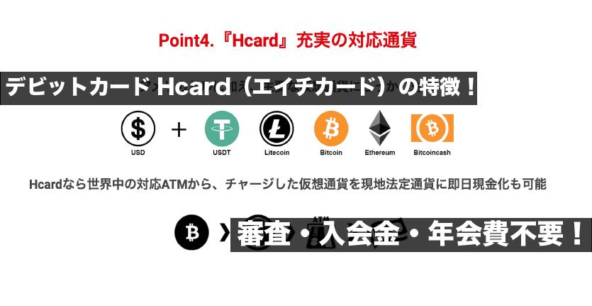 デビットカードHcard(エイチカード)の特徴!