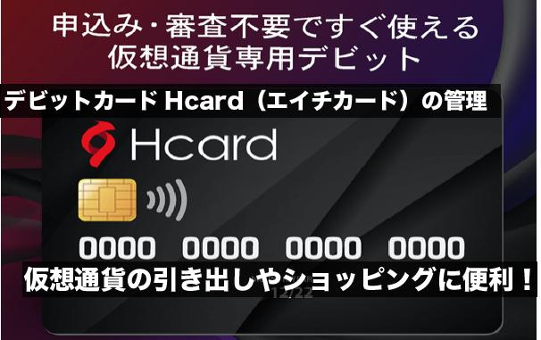デビットカードHcard(エイチカード)の管理