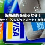 デビットカード(クレジットカード)が便利でお得!