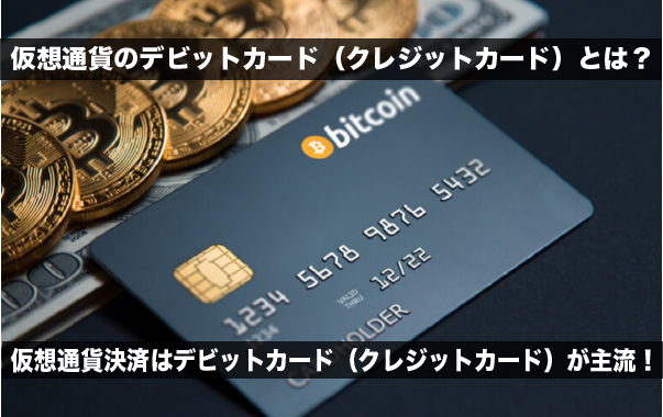 仮想通貨のデビットカード(クレジットカード)とは?