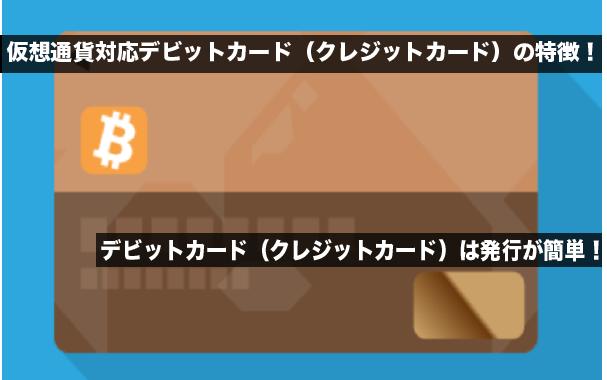 仮想通貨対応デビットカード(クレジットカード)の特徴!