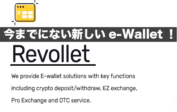 Revollet(レボレット)!
