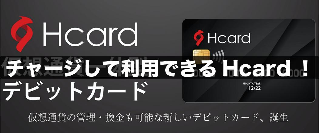 チャージして利用できるHcard(エイチカード)!