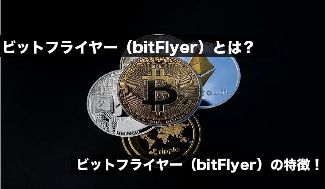 ビットフライヤー(bitFlyer)とは?