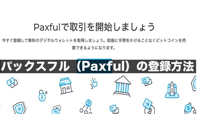 パックスフル(Paxful)の登録方法