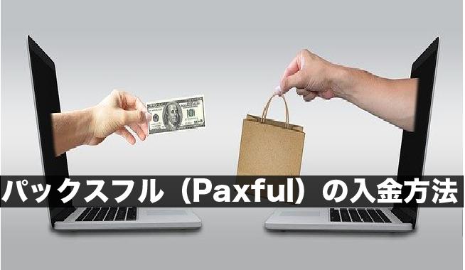 パックスフル(Paxful)の入金方法