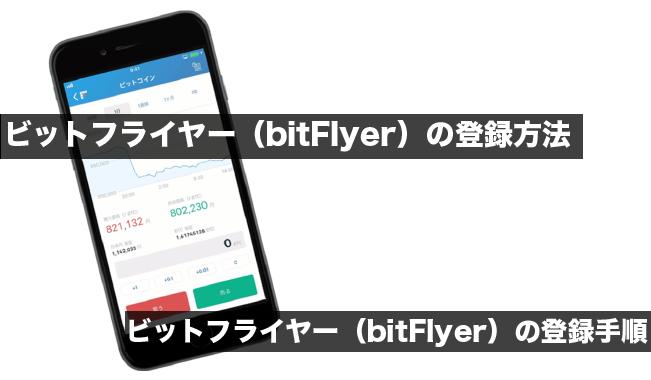 ビットフライヤー(bitFlyer)の登録方法