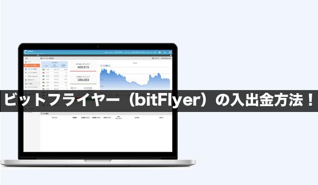 ビットフライヤー(bitFlyer)の入出金方法!