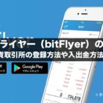 ビットフライヤー(bitFlyer)の評判は?仮想通貨取引所の登録方法や入出金方法を解説!