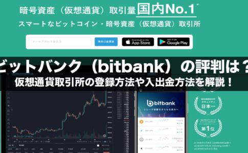 ビットバンク(bitbank)の評判は?仮想通貨取引所の登録方法や入出金方法を解説!