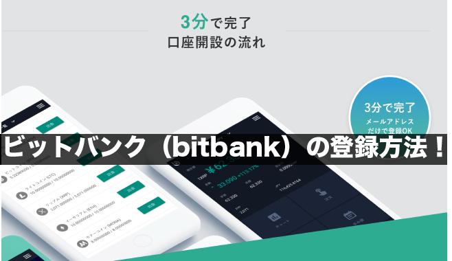 ビットバンク(bitbank)の登録方法!