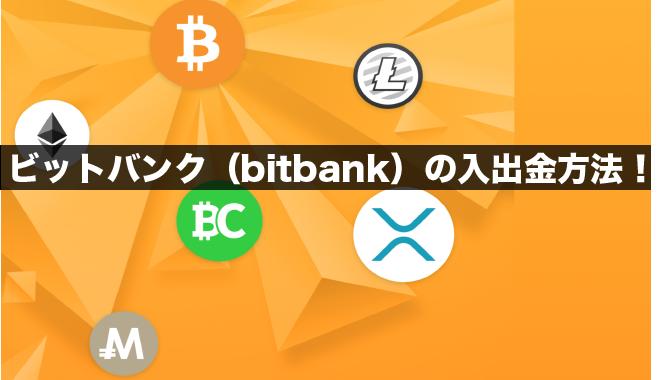 ビットバンク(bitbank)の入出金方法!