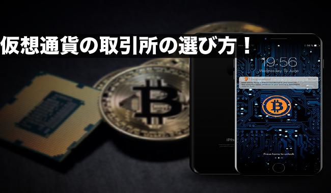 仮想通貨の取引所の選び方!