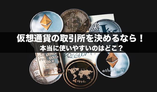 仮想通貨の取引所を決めるなら!本当に使いやすいのはどこ?