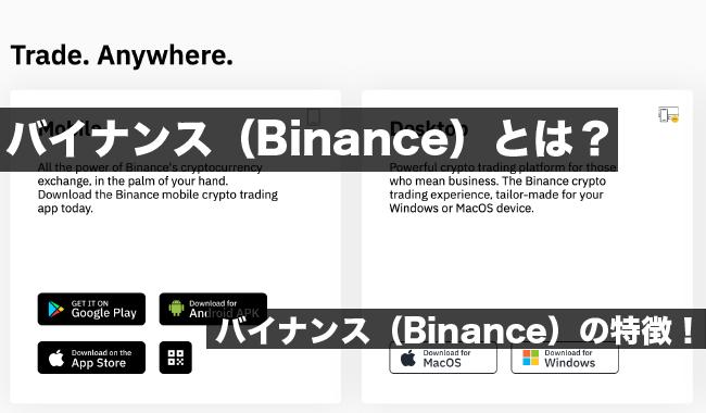 バイナンス(Binance)とは?