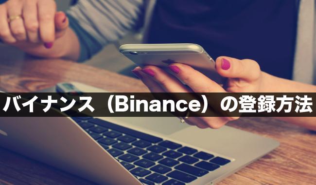 バイナンス(Binance)の登録方法
