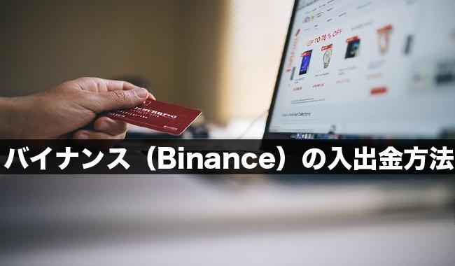 バイナンス(Binance)の入出金方法