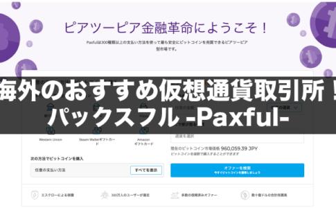 海外の仮想通貨取引所は「パックスフル(paxful)」がおすすめ!