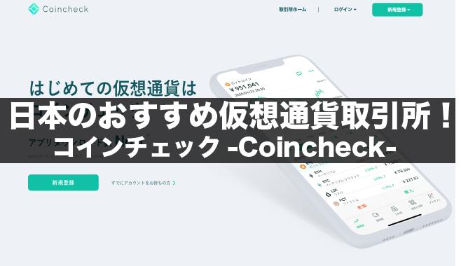 日本の仮想通貨取引所は「コインチェック(Coincheck)」がおすすめ!