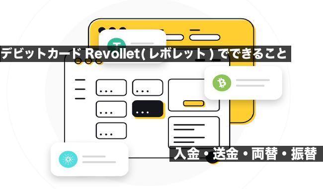 デビットカードRevollet(レボレット)でできること