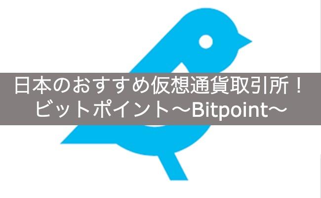 おすすめ仮想通貨取引所ビットポイント