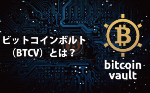 ビットコインボルト(BTCV)とは?