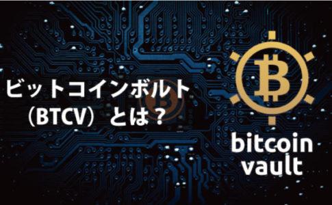 ビットコインボルト(BTCV)とは?
