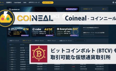 仮想通貨取引所Coineal(コインニール)ならビットコインボルト(BTCV)が換金できる!