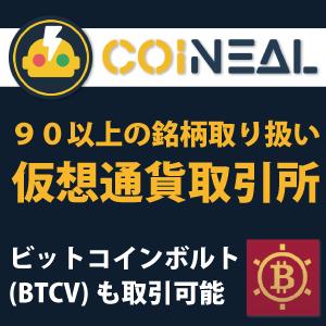 ビットコインボルト(BTCV)が換金できる取引所│COINEAL(コインニール)