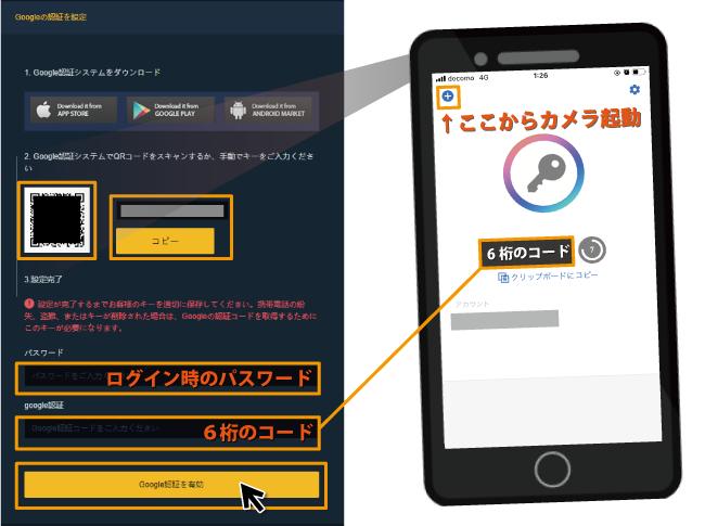コインニールの登録方法|STEP3|2段階認証アプリでQRコードを読み込む