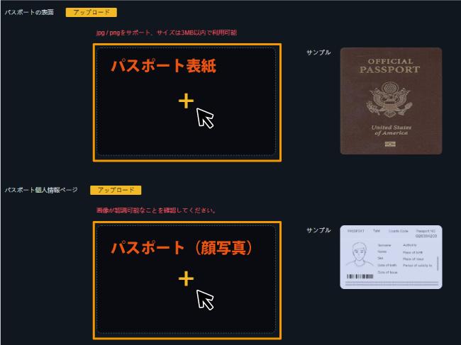 コインニールの登録方法|パスポートを選んだ場合1