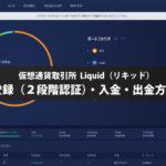 仮想通貨取引所「Liquid(リキッド)」の登録・入金方法・出金方法など徹底解説