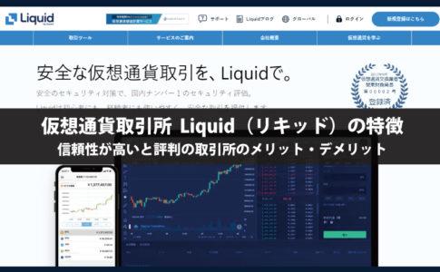 仮想通貨取引所のLiquid(リキッド)の登録・入金方法を徹底解説