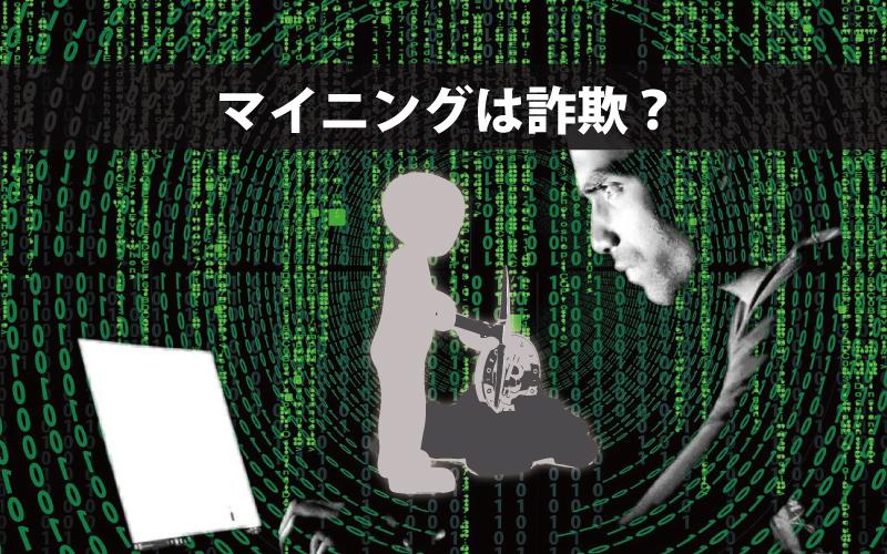 仮想通貨のマイニングは詐欺なのか?安全な案件の見つけ方